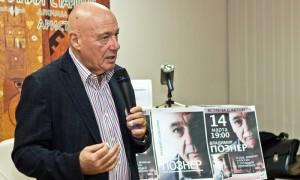 Презентация книги Владимира Познера «Прощание с иллюзиями»