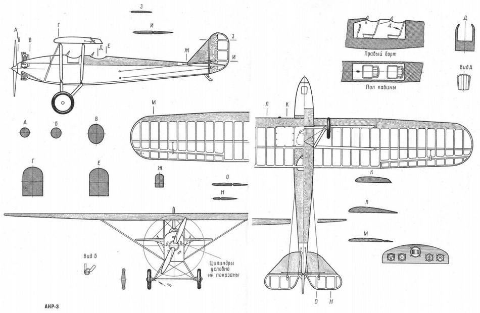 Самолет АИР-3 был третьим по счету самолетом молодого инженера, в будущем Генерального конструктора...