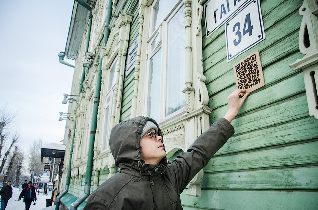 QR-Томск. История по-новому