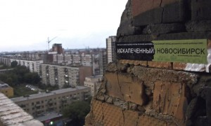 «Искалеченный Новосибирск»