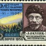 В 1958 году была выпущена почтовая марка СССР, посвященная учёному.