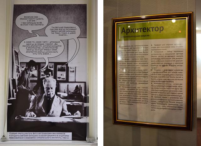 Слева: комикс из жизни архитектора. Справа: описание архитектора докомпьютерной эпохи.