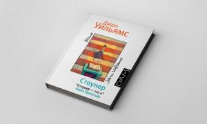 «Стоунер», Джон Уильямс, издательство Corpus, 2015 год Изображение: https://meduza.io/