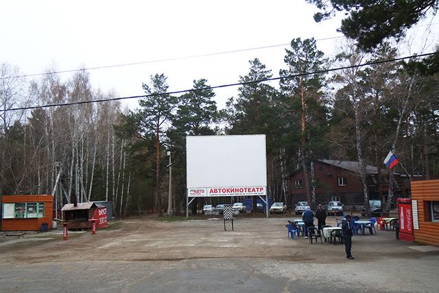 Автокинотеатр в ПКиО Заельцовский