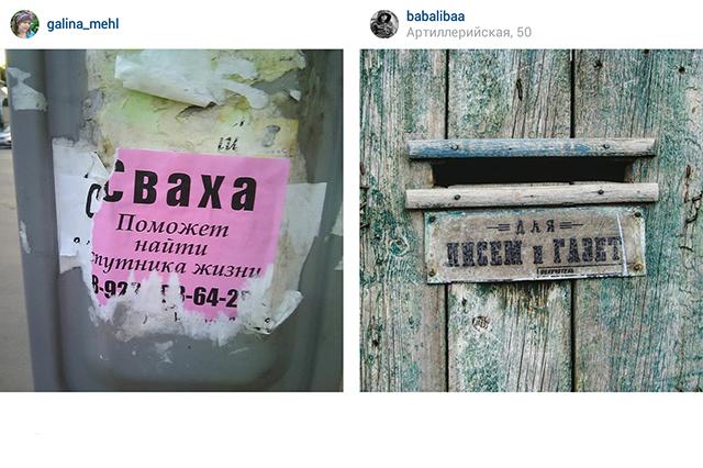 Сибирская инстаграмота (7)
