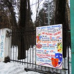 Парк «Первомайский»