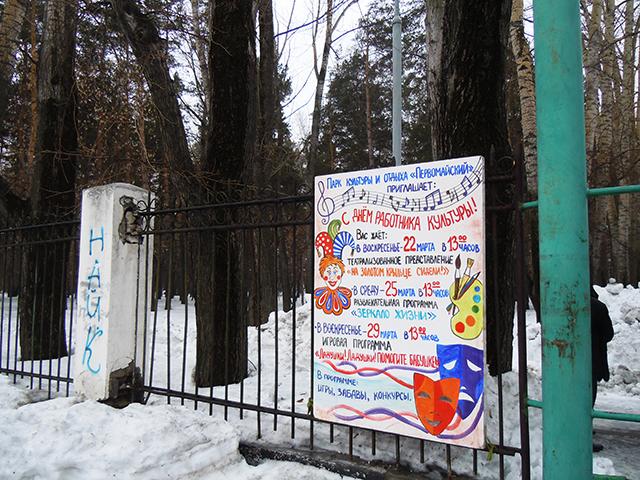 афиша в ПКиО Первомайский