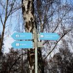 Парк «Бугринская роща»