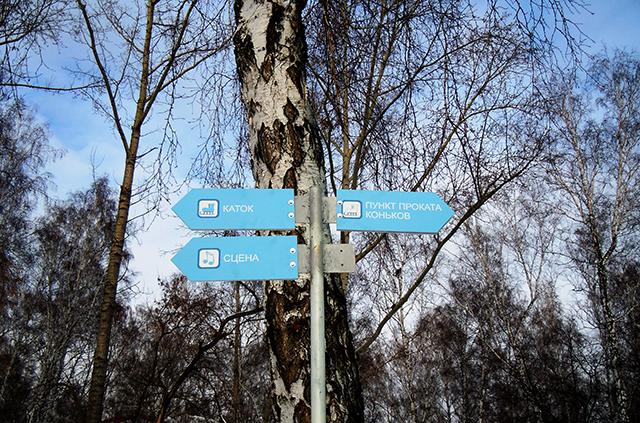 новая навигация в ПКиО «Бугринская роща»